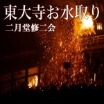 奈良の東大寺二月堂お水取り2019。修二会の日程、時間はいつ?