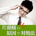 片頭痛の原因とは?吐き気や肩こりの対処法。頭痛に効くツボとは?