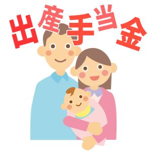 出産手当金の申請方法は難しくありません。