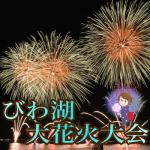 琵琶湖花火大会2016の穴場。場所と交通規制は?厳選宿泊ホテル