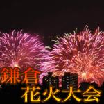 鎌倉花火大会の穴場スポットは?2016日程と混雑。場所取りの方法