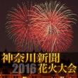 kanagawashinbun_fireworks_eyecatch