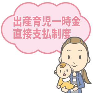 出産育児一時金の直接支払制度の方法と書き方とは?