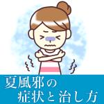 夏風邪の症状と治し方。高熱の原因は?長引く風邪を早く治す方法