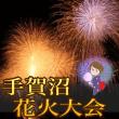 teganuma_fireworks_eyecatch