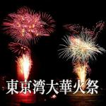 東京湾花火大会の穴場スポットと絶景レストラン。大華火祭2018