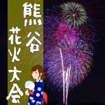 熊谷花火大会2018穴場スポットと場所取り最新情報!駐車場と屋台
