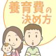 childsupport_eyecatch