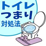 トイレのつまり直し方。原因と解消する手段は?つまった時の対処