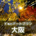 大阪のクリスマスデートスポット!昼間からディナーのおすすめプラン