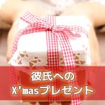 クリスマスプレゼント彼氏ランキング!高校生なら?財布やマフラー他
