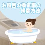 お風呂換気扇の掃除方法。シロッコファンの外し方からカビ取りまで。