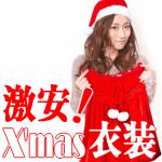 サンタのコスプレ衣装の激安通販!クリスマスのおもしろセクシーも