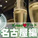 名古屋のクリスマスデートプラン。昼おすすめと絶景イルミネーション