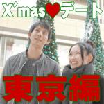 クリスマスデート東京プラン!昼から行くスポットとイルミネーション
