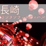 長崎ランタンフェスティバル2019の点灯時間は?駐車場や宿泊ほか