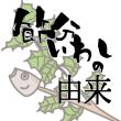 yaikagashi_eyecatch