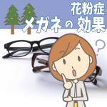 花粉症メガネの効果はある?ない?対策法とおすすめメガネの選び方