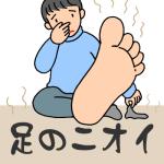 足の臭いを消す方法。クサい原因とは?重層や酢で簡単ににおい対策