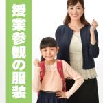 授業参観の服装。小学校で母親や父親なら?春夏秋冬コーデの画像あり