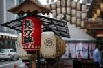 祇園祭宵山2016!体験者が語る昼間や屋台の楽しみ方とルート紹介