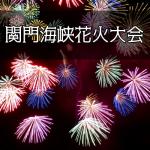 関門海峡花火大会2018。穴場のスポットと駐車場のおすすめは?