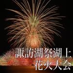 諏訪湖花火大会2018!穴場の見やすい場所とおすすめスポット情報
