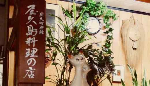 屋久島【尾之間】おすすめランチ&食事 おすすめの『味徳』をご紹介!