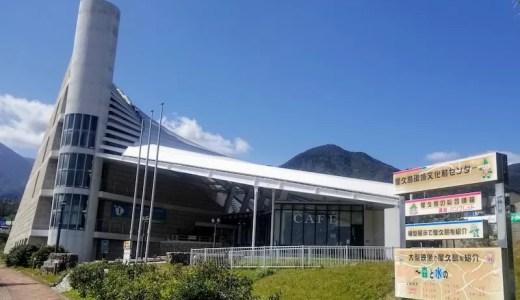 【宮之浦 観光】屋久島環境文化村センターへ行ってみました!