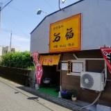 【安房  ランチ&食事スポット】屋久島の王将?おすすめ『万福』をご紹介!