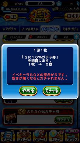 パワプロアプリ SR10%ガチャ券