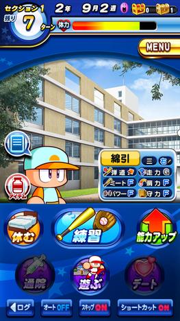 パワプロアプリ 太平楽 セク1