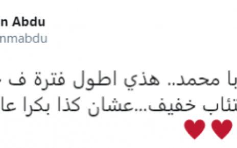 اصابة الفنان محمد عبده بالاكتئاب بسبب فيروس كورونا -