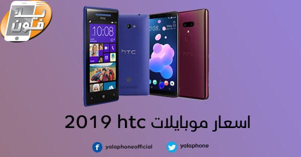 يلا فون اسعار موبايلات Htc فى مصر 2019 محدثة باستمرار
