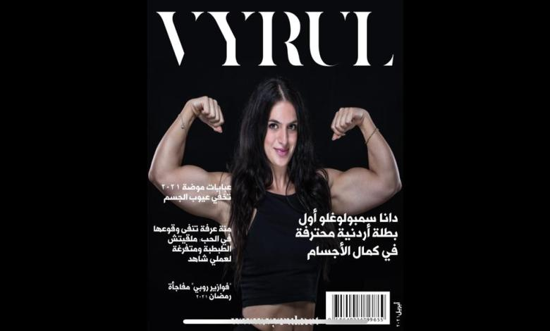Photo of Vyrul Magazine & news  يواكب السباق الرمضاني !