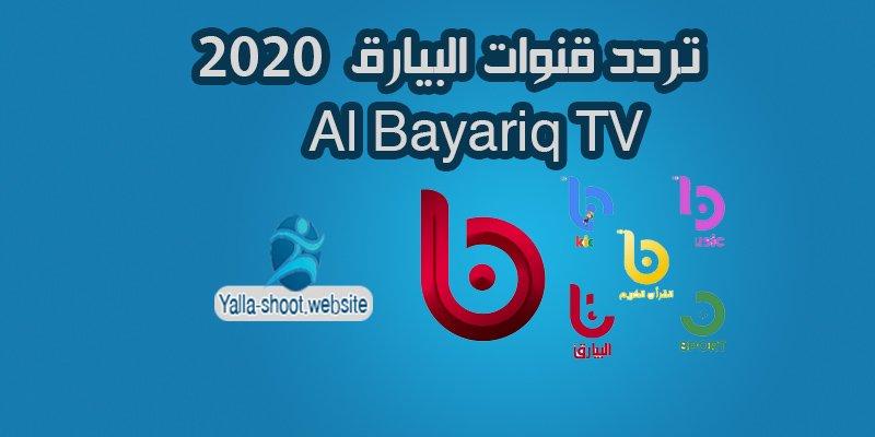 تردد قناة البيارق الفضائية Al Bayariq Tv على النايل سات 2021 يلا شووت للترددات