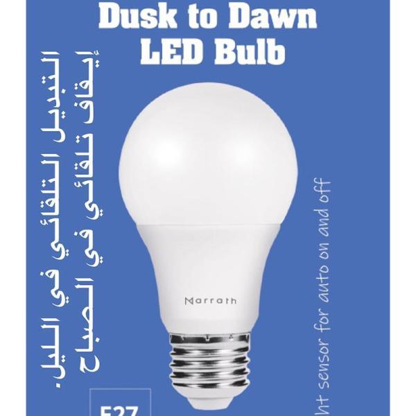 Marrath Smart Home Dusk to Dawn LED light Sensor Bulb - www.yallagoom.com.qa