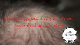 افضل طرق منع تساقط الشعر وتكثيفه