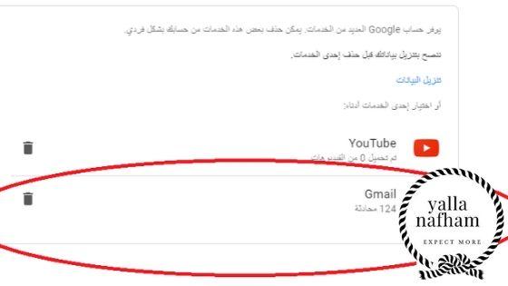 حذف خدمة الجيميل في جوجل