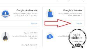 حذف خدمة في جوجل