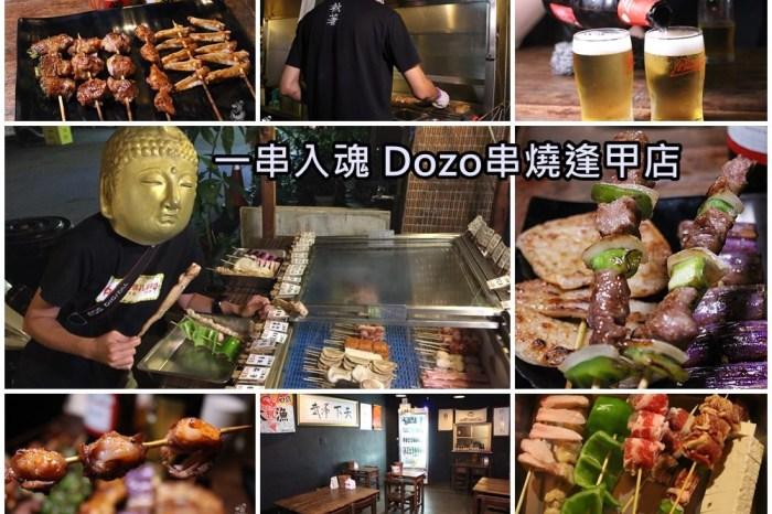 台中串燒︳一串入魂 Dozo串燒逢甲店-藏匿在逢甲巷弄的平價串燒店