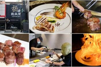 台中鐵板燒︳極鐵板料理-西式風格鐵板燒,套餐平價適合小資族和家庭聚餐