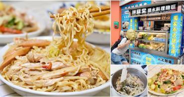 雲林斗六美食︱鮮鹽堂泰式鹽水雞-四種醬料x數十種配料,顛覆傳統、吃不膩的特色鹽水雞!