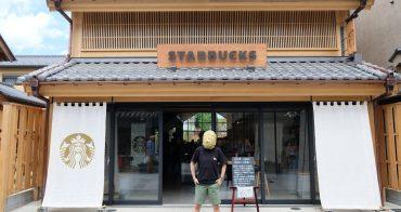 川越星巴克時鐘小路店-融合江戶風情的STARBUCKS,繼京都後第二間日式星巴克概念店