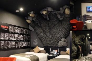 新宿哥吉拉飯店-格拉斯麗酒店哥吉拉主題套房,一日一室獨佔哥吉拉,送哥吉拉限定周邊商品