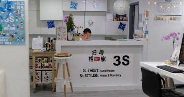 台北車站住宿︳3S hostel & inn 格好青旅-獨立房間版的膠囊旅館,單人房小巧經濟實惠