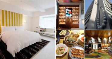 S Hotel量子酒店:米其林推薦的台北設計旅店,菲利普史塔克親自操刀!