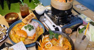 饗料理︳彰化員林唯一的新馬料理!一個人也能爽吃辣螃蟹蛋飯和馬來西亞肉骨茶蒸籠宴