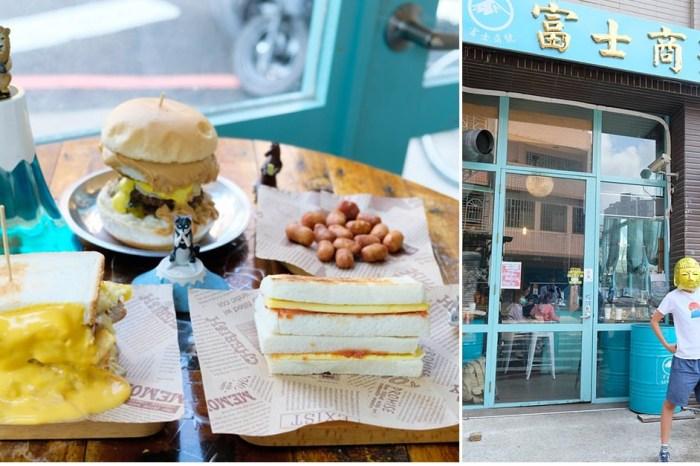 富士商號︱當地居民推薦三峽早餐,三峽一日遊就從起司土石流展開吧(附富士商號菜單)