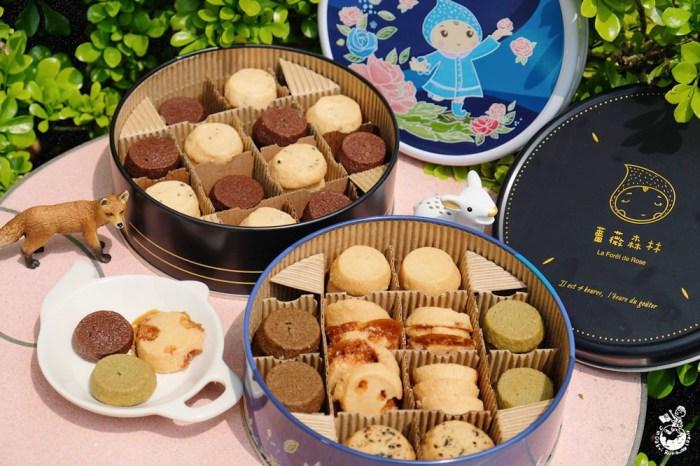 薔薇森林︱十大台中伴手禮,每日限量法式手工餅乾與喜餅